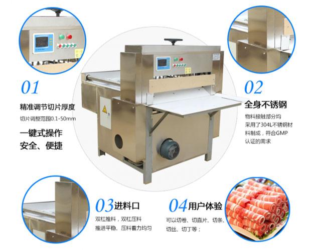 四卷冻牛羊肉切片机结构